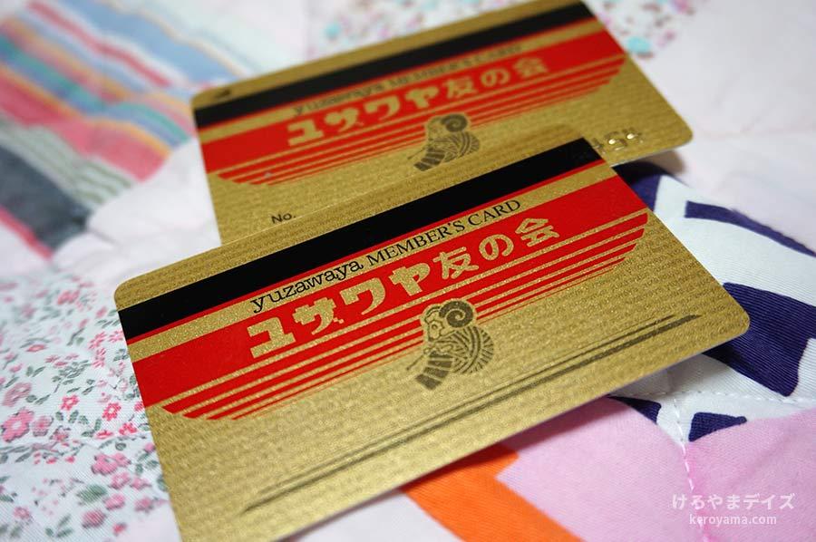 ユザワヤのカード