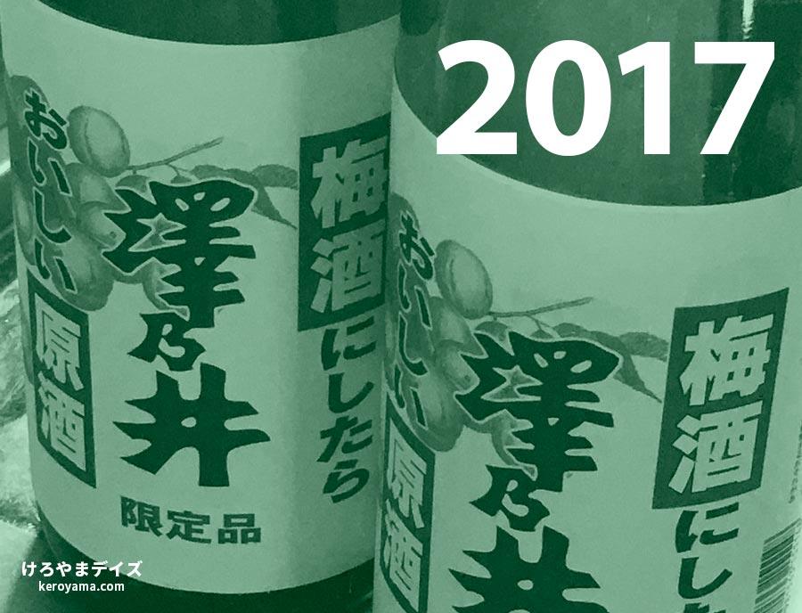 梅酒用の日本酒