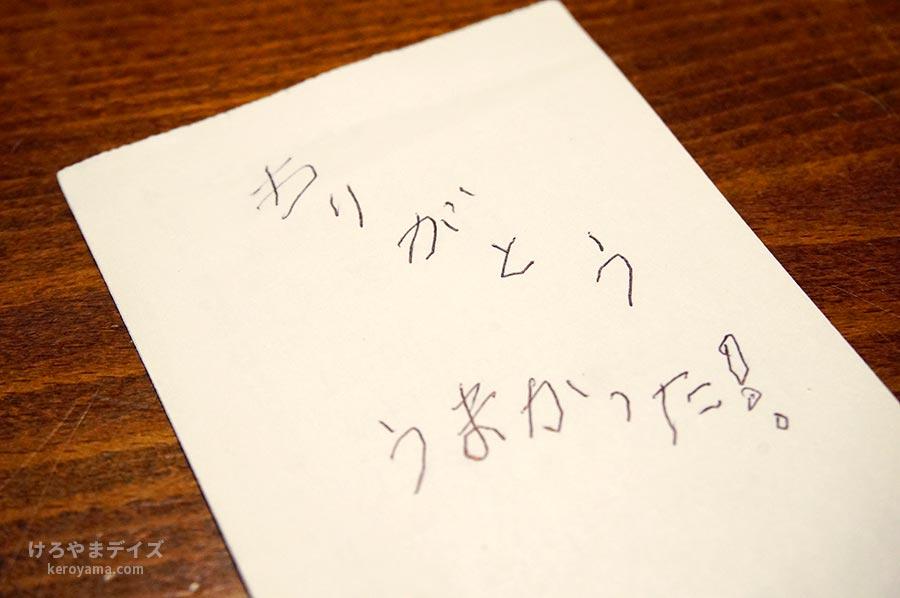 手書きのメモ
