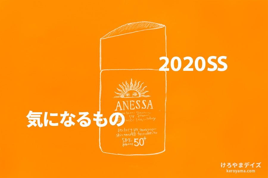 いま気になるもの 2020SS|新しい生活を快適に、前向きに