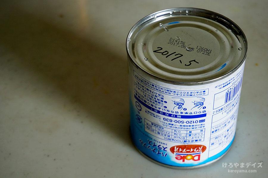 パイナップルの缶詰